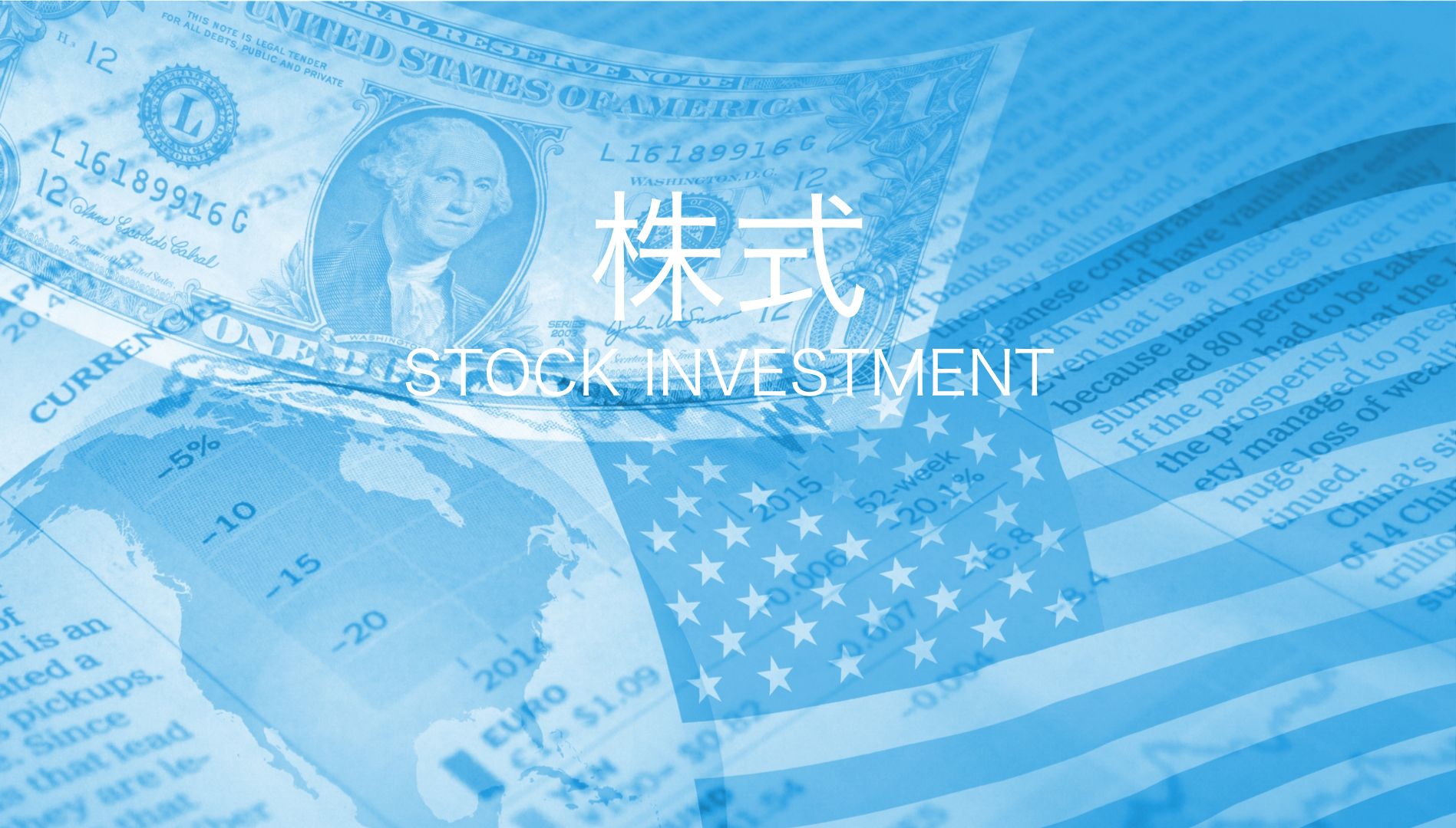 stock-investment_5